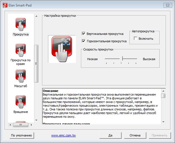 Как сделать чтобы на тачпаде работала прокрутка - Astro-athena.Ru