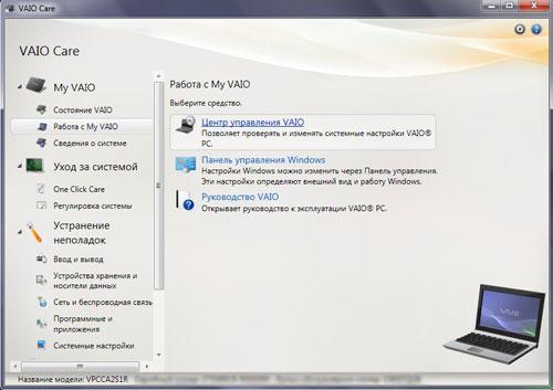 Ноутбук Sony Vaio Vpcca2s1r